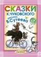 Сказки К.Чуковского. Рисунки В.Сутеева